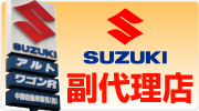 SUZUKI副代理店