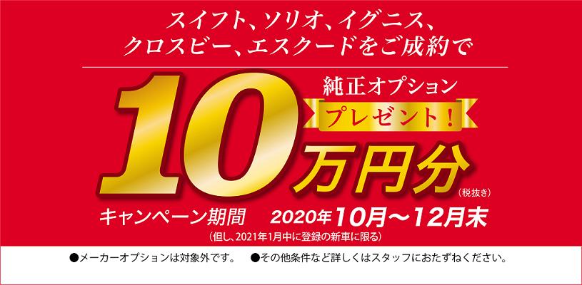 純正オプション10万円分プレゼント!